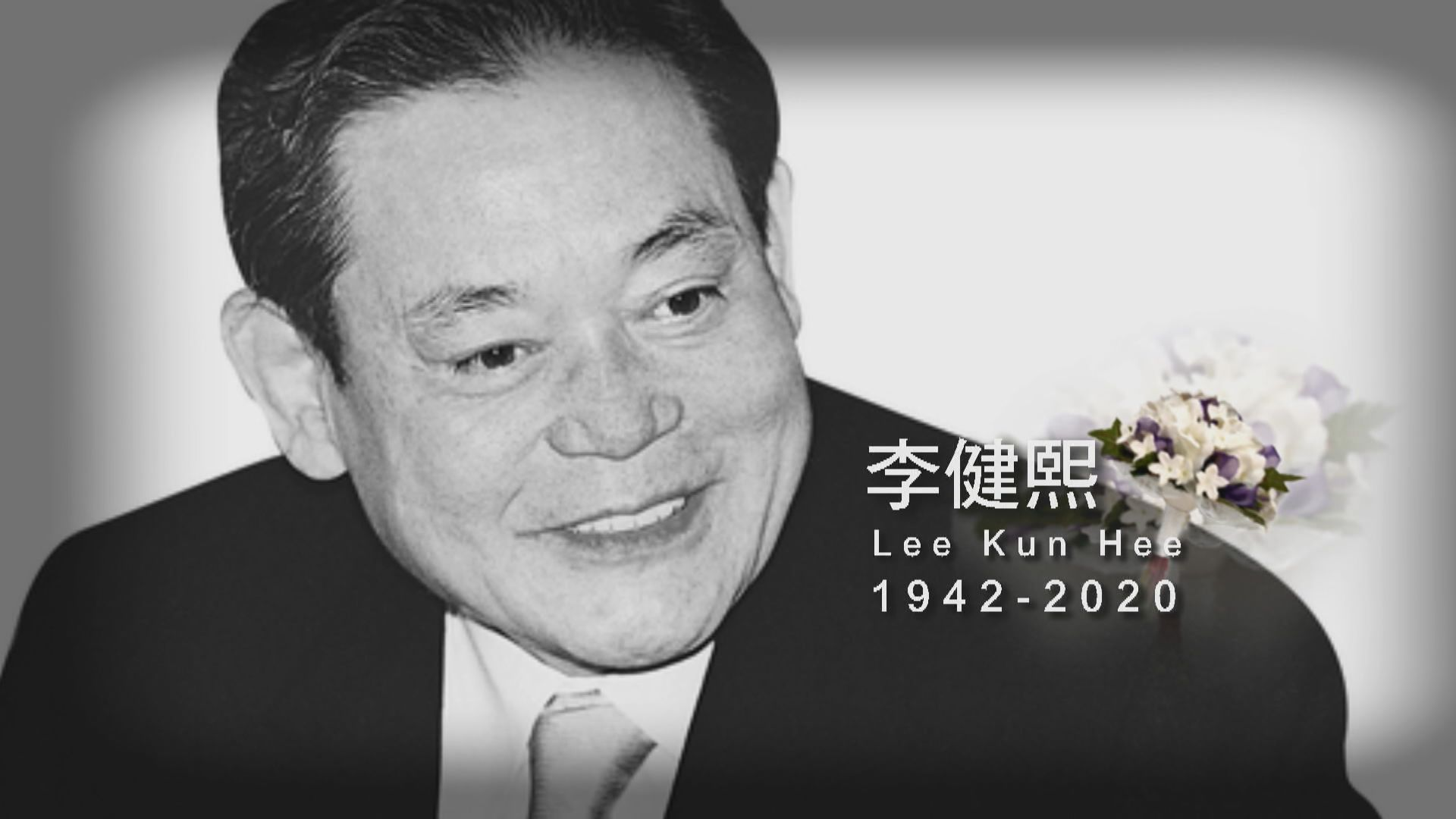 【南韓經濟總統】三星集團會長李健熙病逝 終年78歲