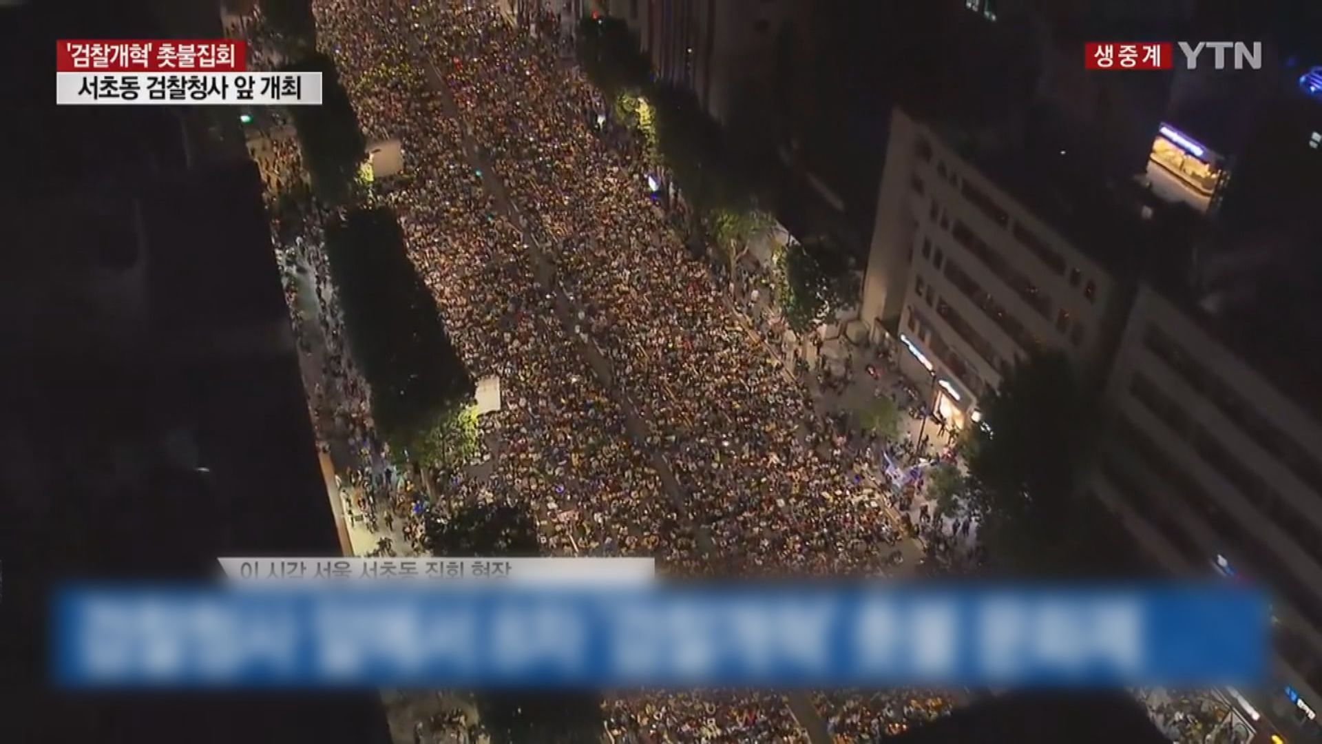 南韓分別有支持和反對曹國集會