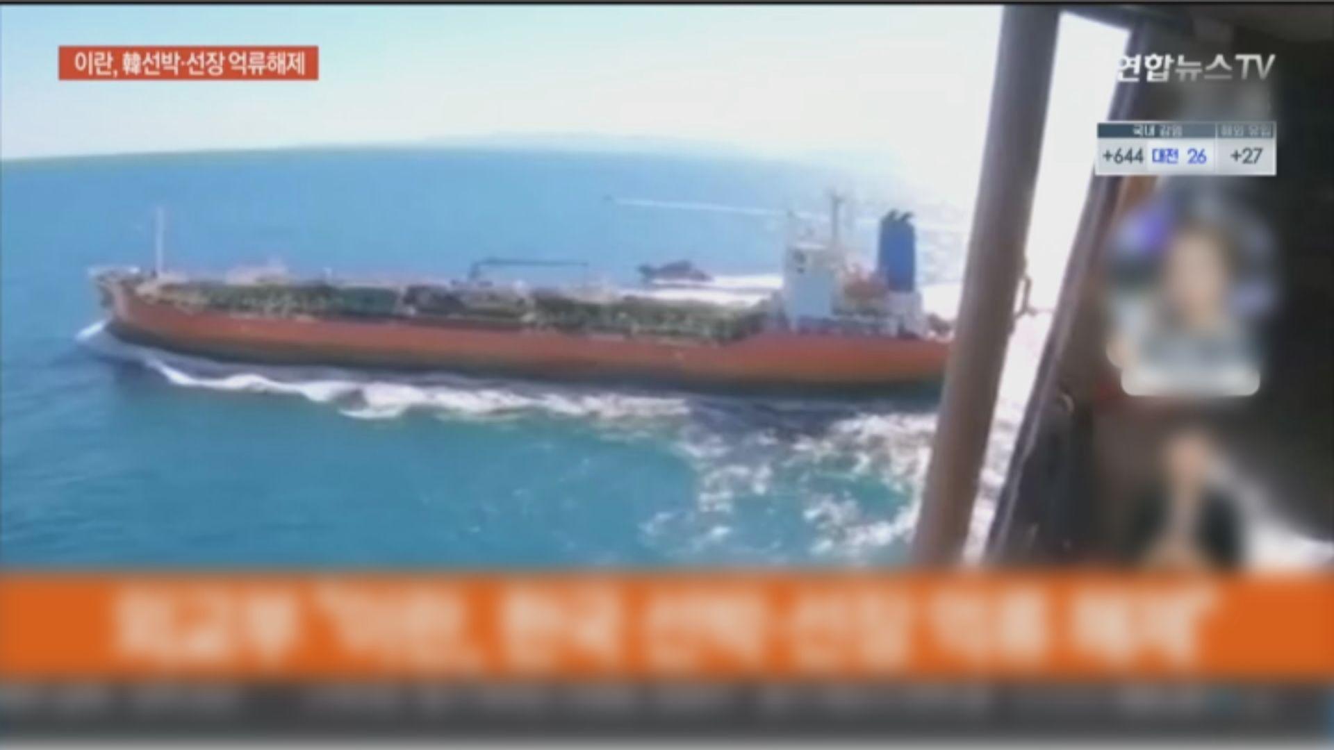 南韓貨船被伊朗扣留逾三月後獲釋
