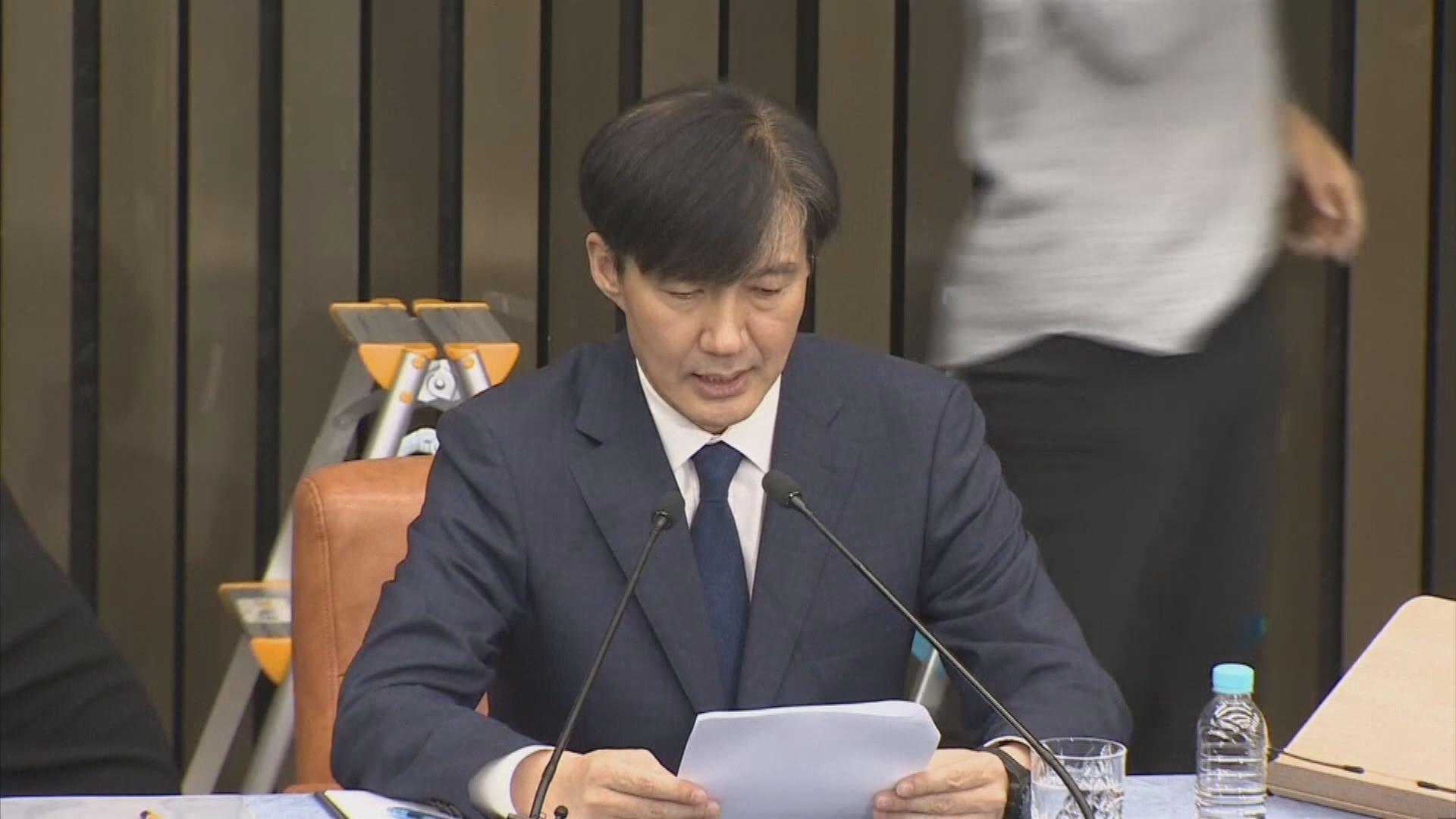 南韓法務部長曹國涉多宗醜聞下辭職