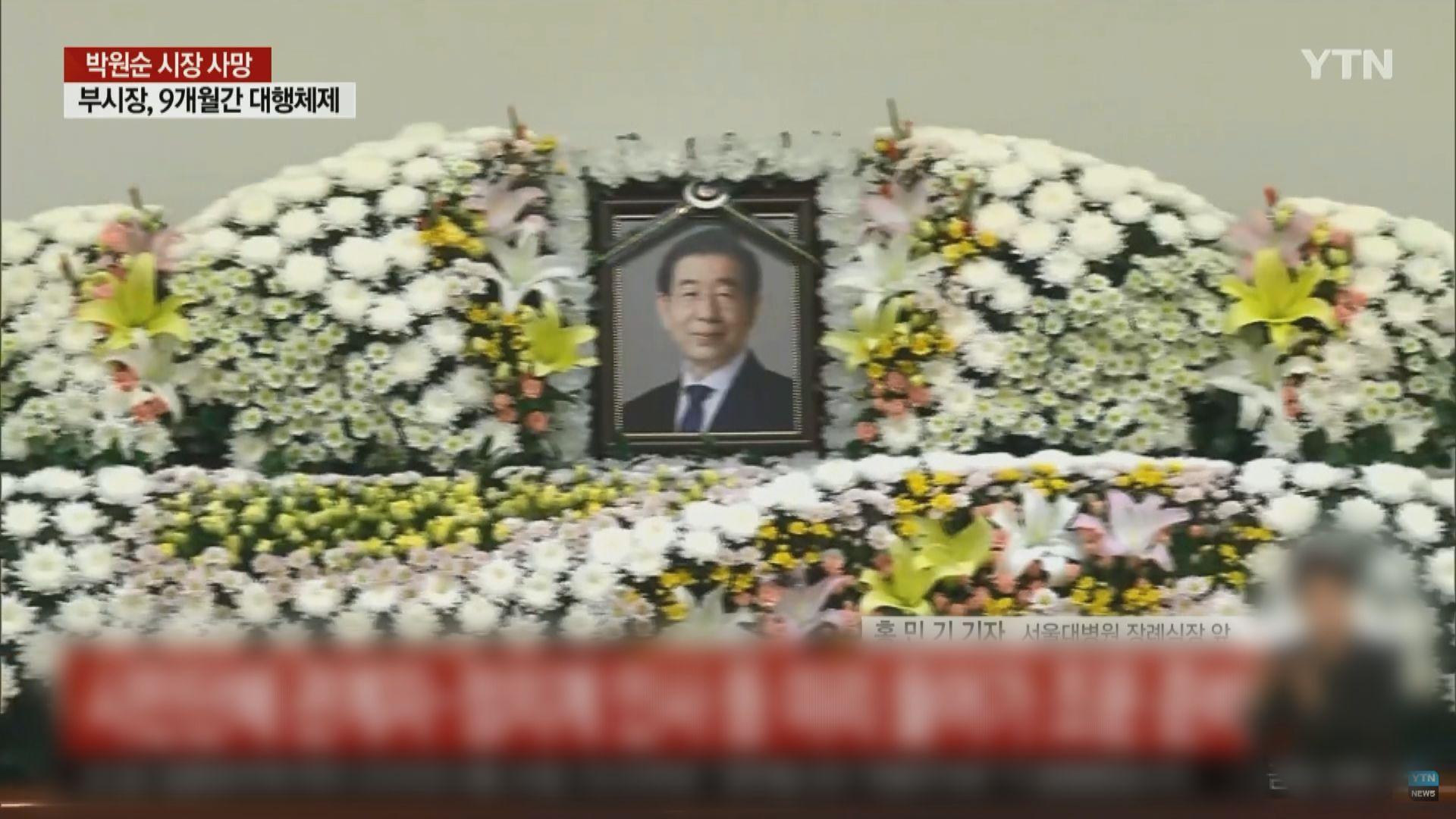 首爾市長朴元淳遺體被發現 市政府將為他舉行特別市葬