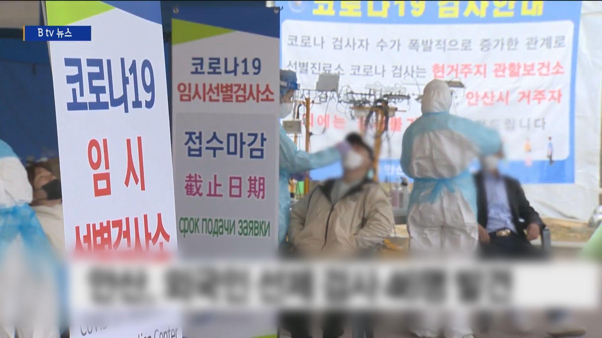 南韓非法居留人士可獲接種新冠疫苗