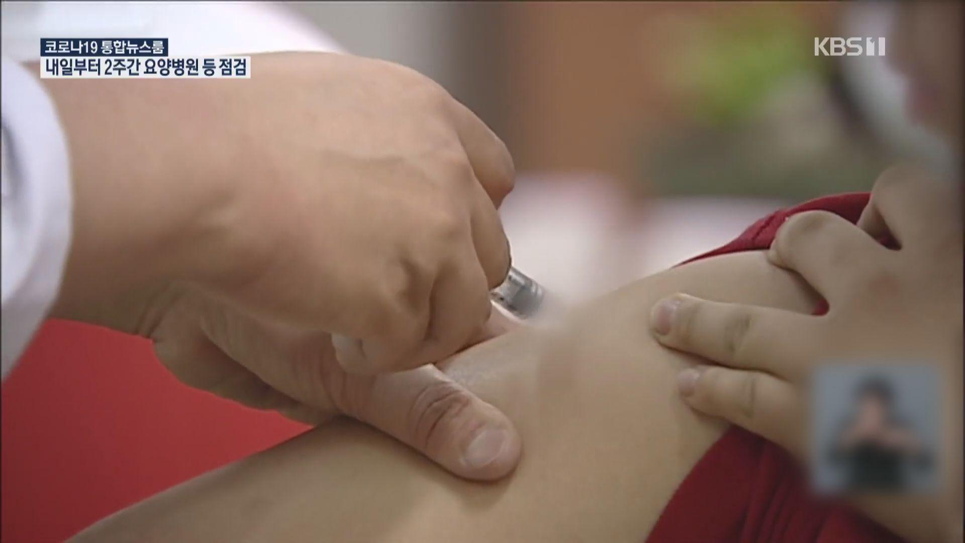南韓接種流感疫苗後死亡人數持續增加