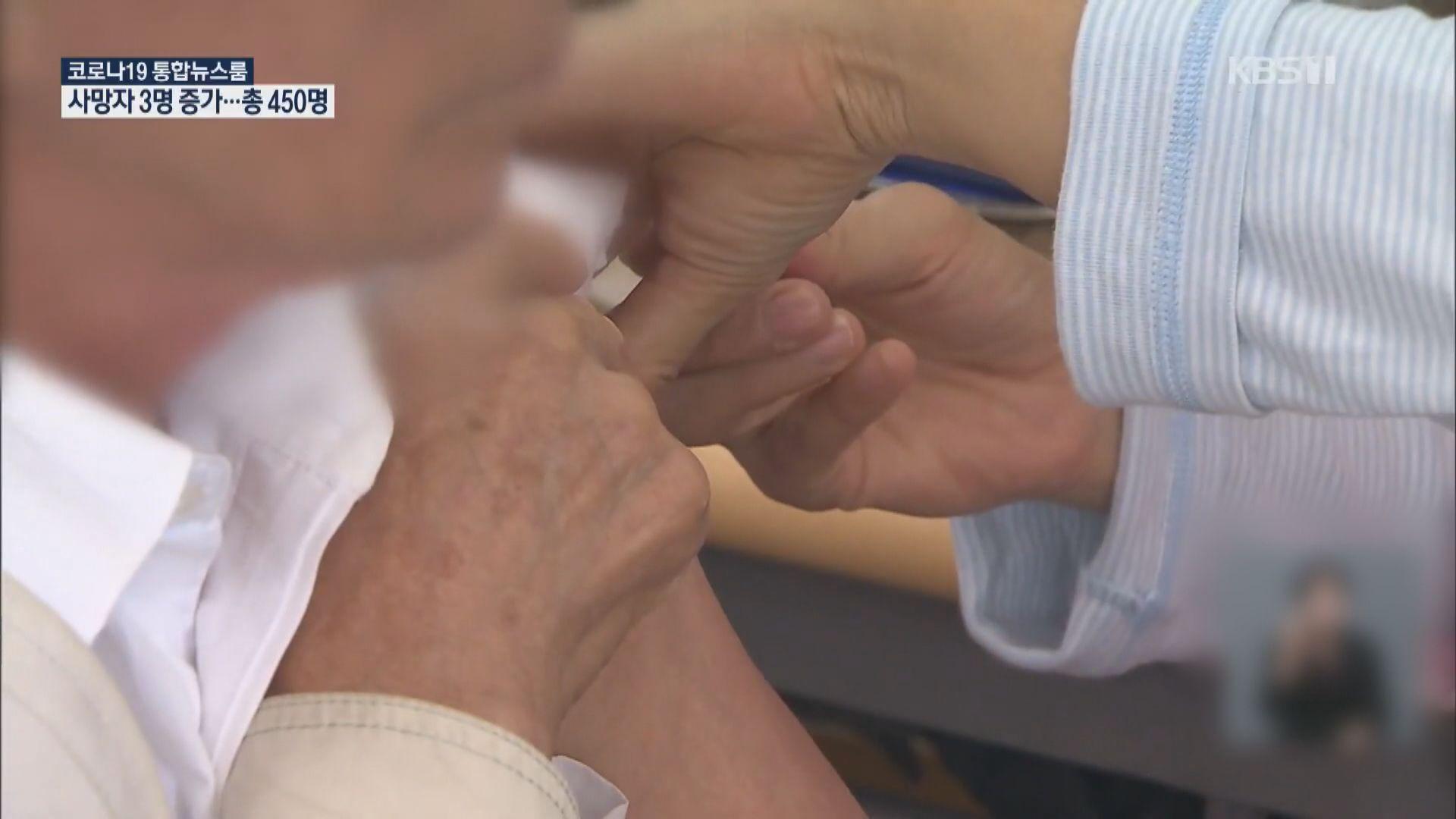 南韓最少逾三十人接種流感疫苗後死亡