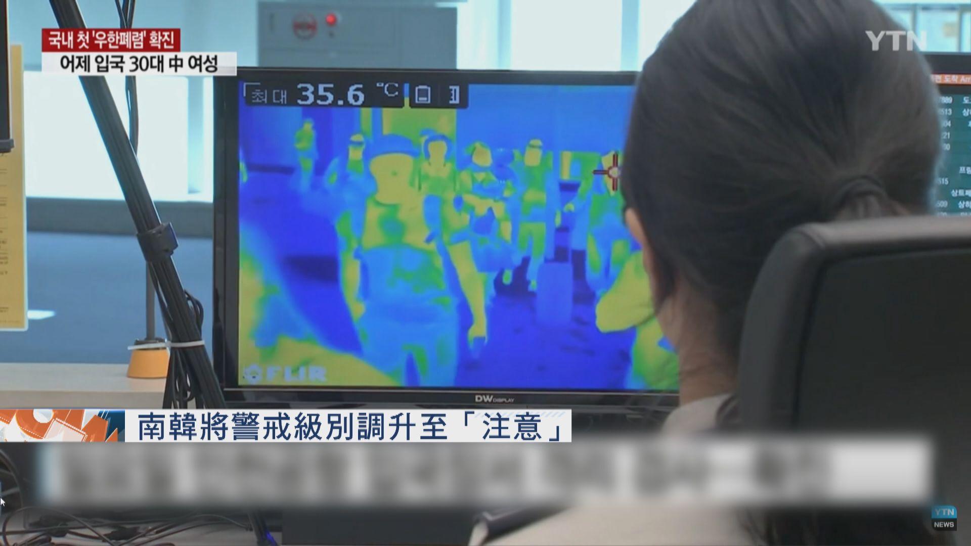 南韓首現武漢肺炎確診個案 將警戒級別調升至「注意」