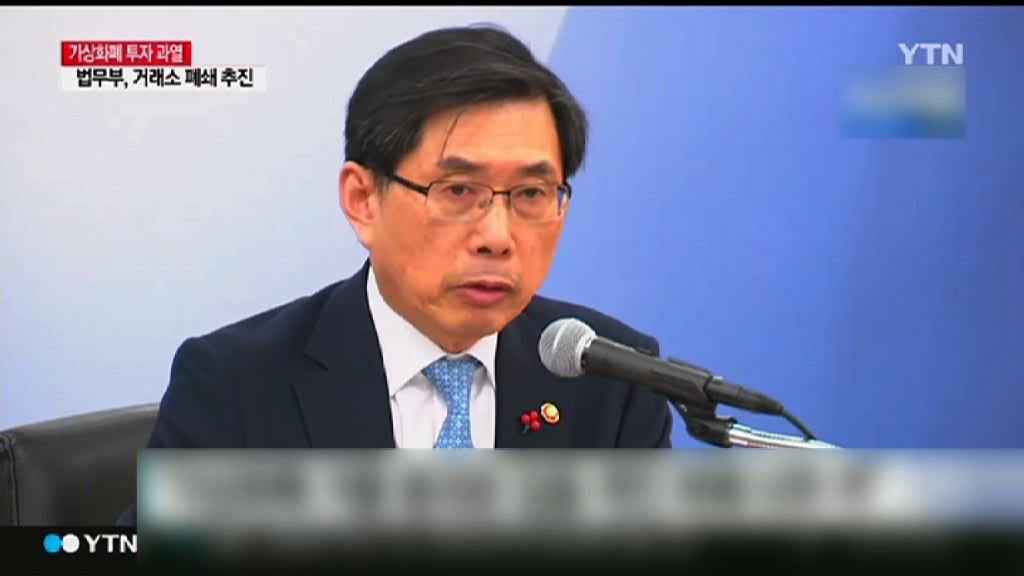 南韓擬立法禁虛擬貨幣交易