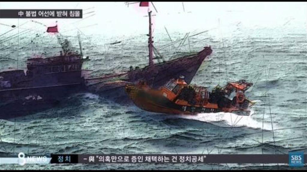 南韓:必要時或向非法捕魚中國漁船發炮