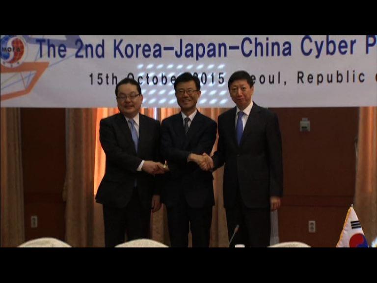 中日韓商討合作加強網絡安全