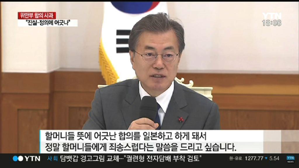 文在寅首次就韓日協議向慰安婦道歉