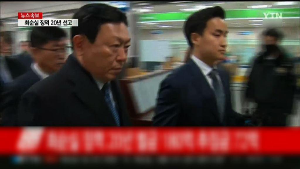 朴槿惠親信干政案 樂天會長判監兩年半