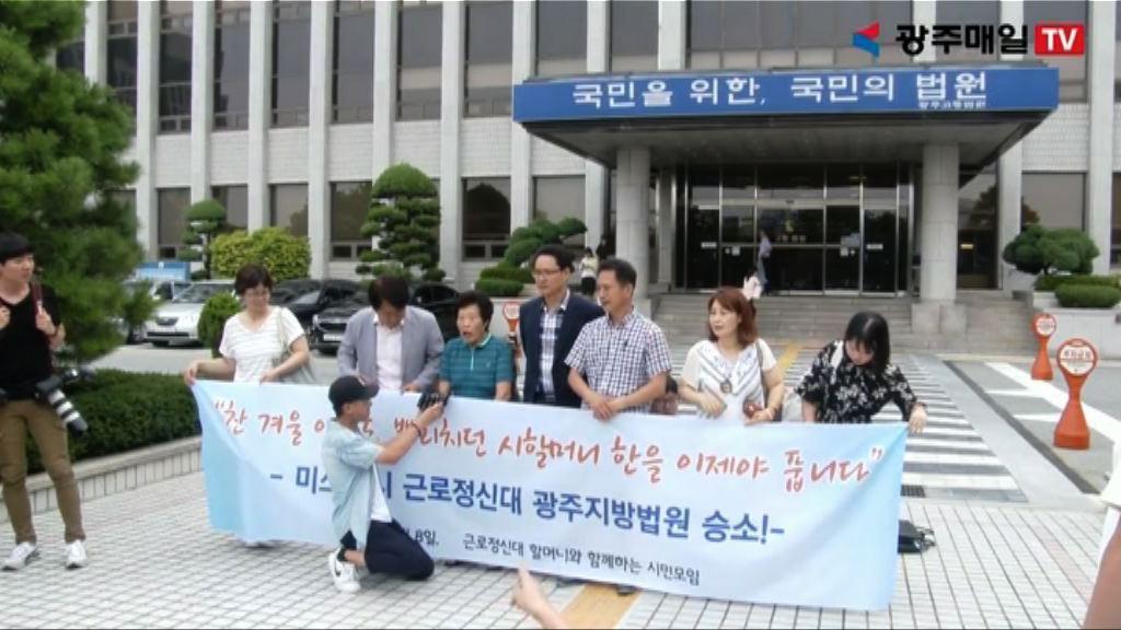 南韓法院裁定三菱向二戰苦工賠償