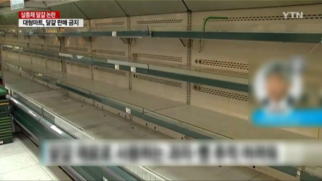 南韓現毒雞蛋三大超市全面停售