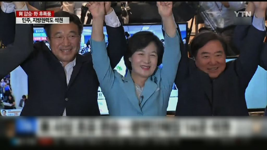南韓地方選舉 執政黨空前勝利
