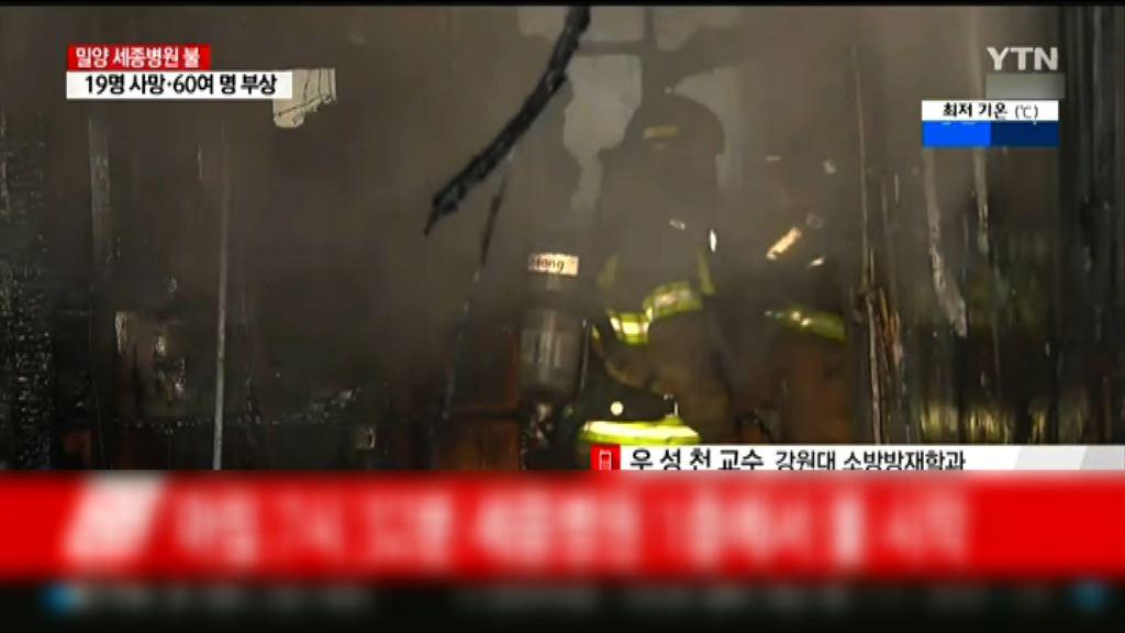 南韓密陽醫院大火31死數十傷