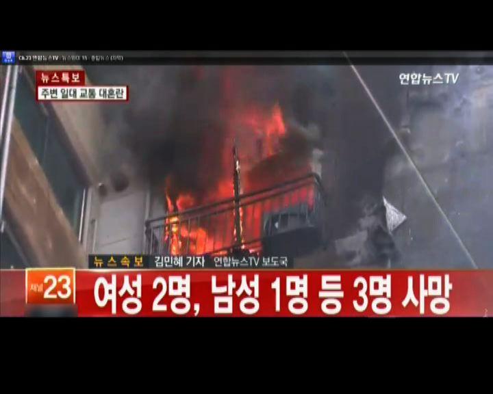南韓住宅樓宇大火三死逾百傷