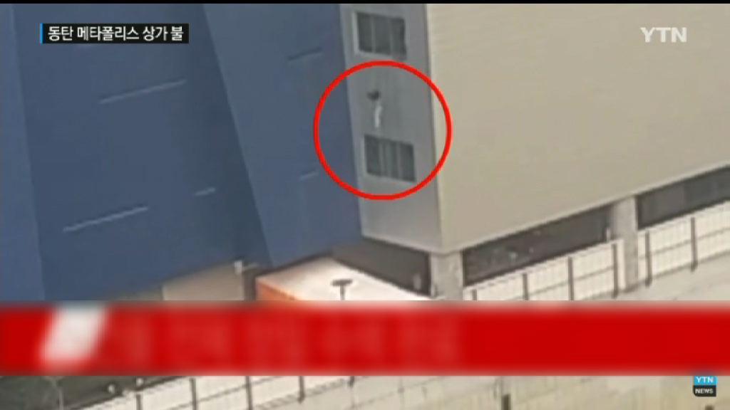 南韓京畿道商場起火致四死