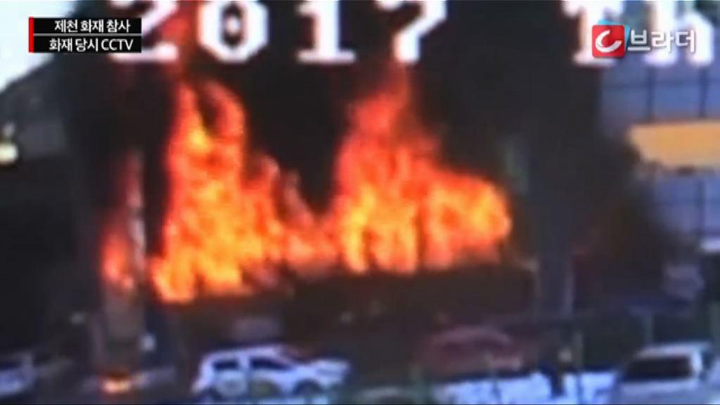 南韓堤川市大火 當局續調查起因