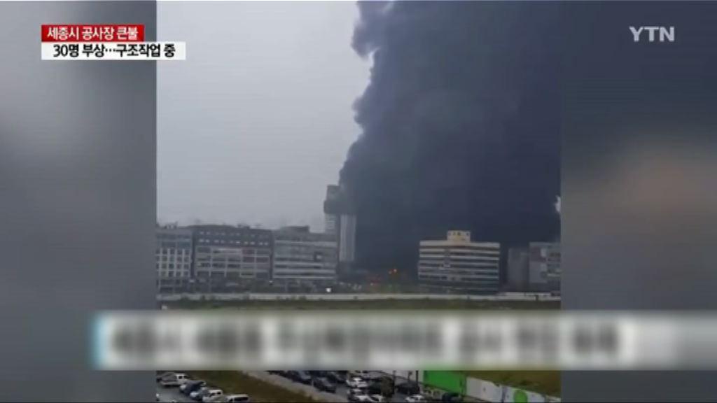 南韓世宗市建築地盤大火3死