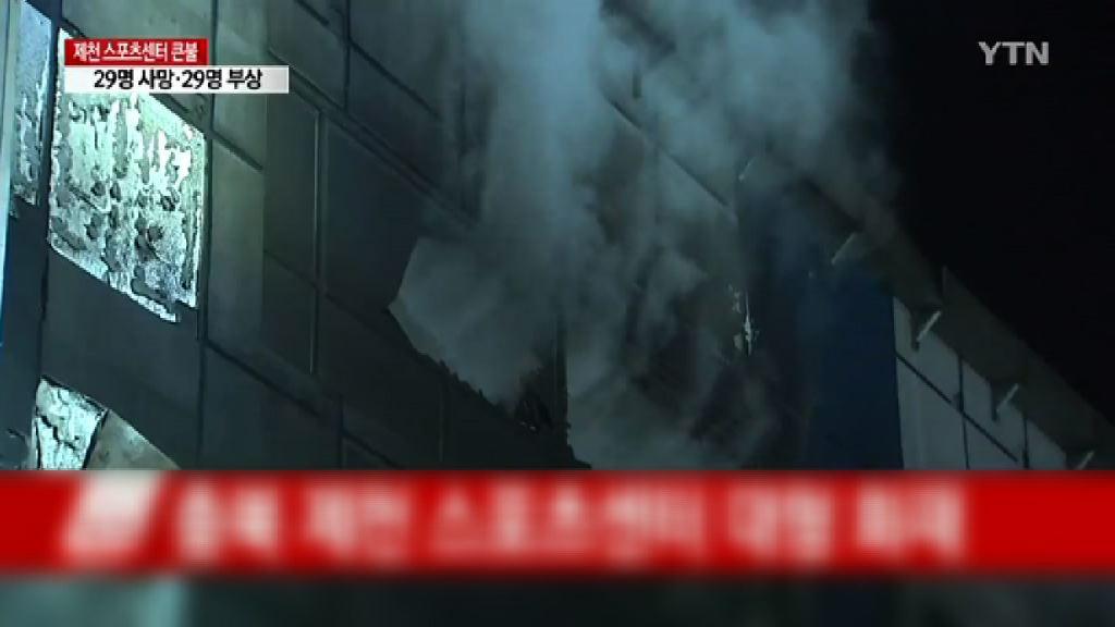 南韓堤川市運動中心大火救熄 至少29死