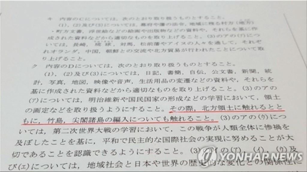 南韓譴責日本立法實施獨島主權教育