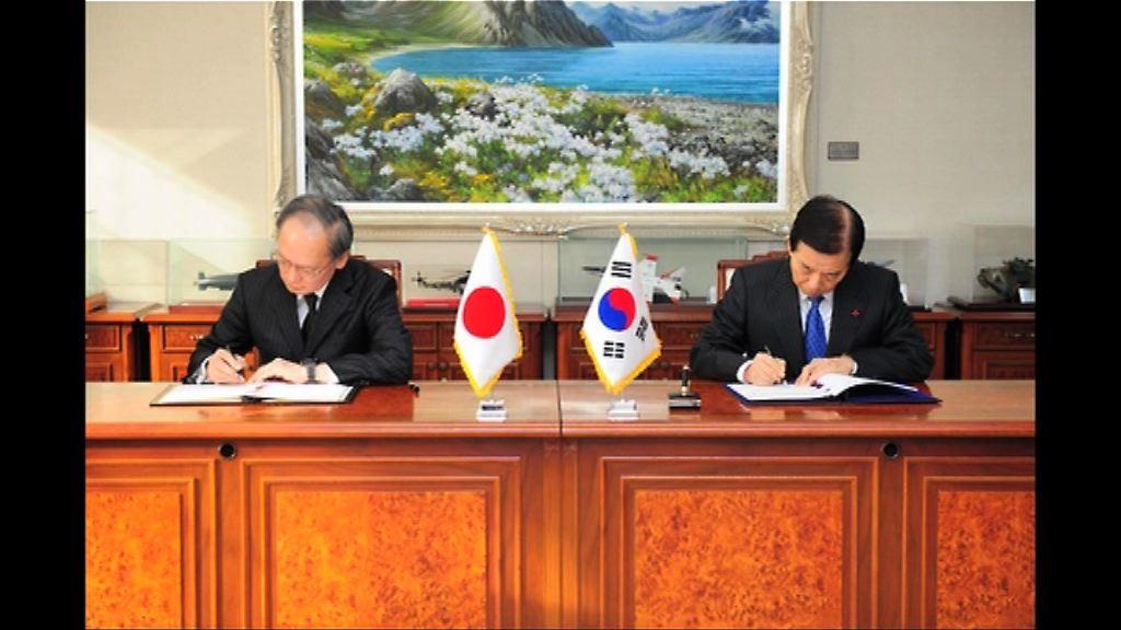 日韓正式簽署協定共享秘密情報