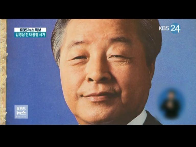 南韓前總統金泳三病逝 終年87歲