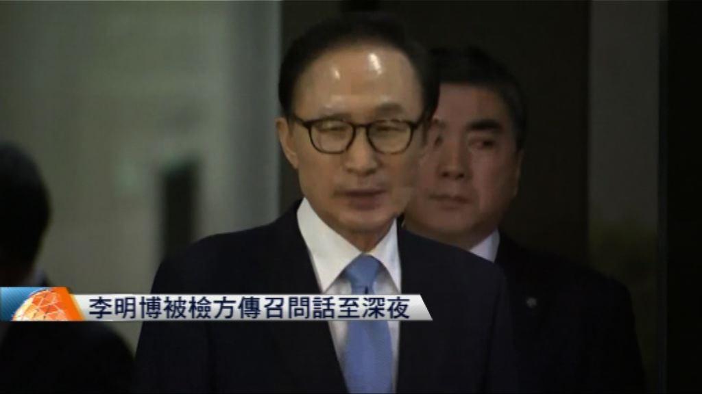 李明博涉受賄被檢方傳召問話至深夜