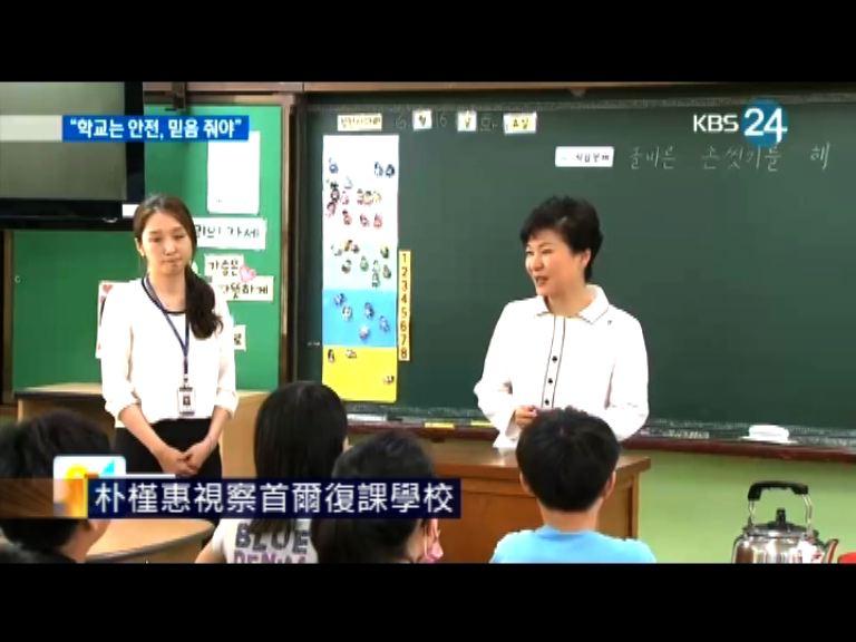 朴槿惠視察首爾復課學校