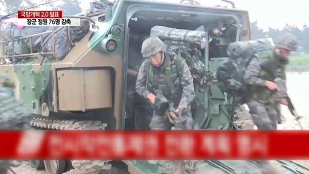 南韓擬裁減近十二萬兵力