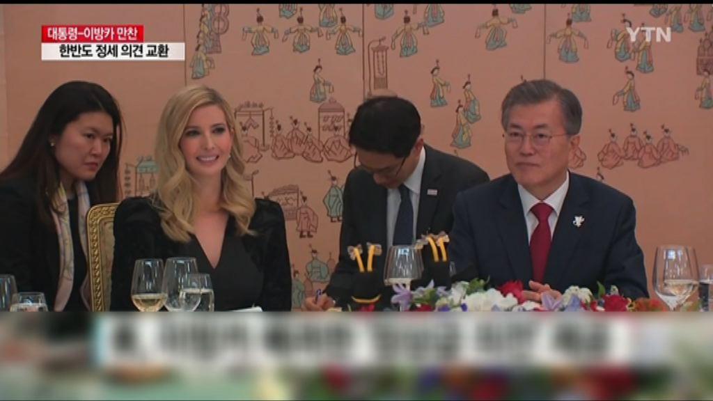 伊萬卡與文在寅閉門會談 重申對北韓施壓