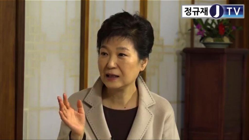 朴槿惠稱有幕後勢力策劃干政風波