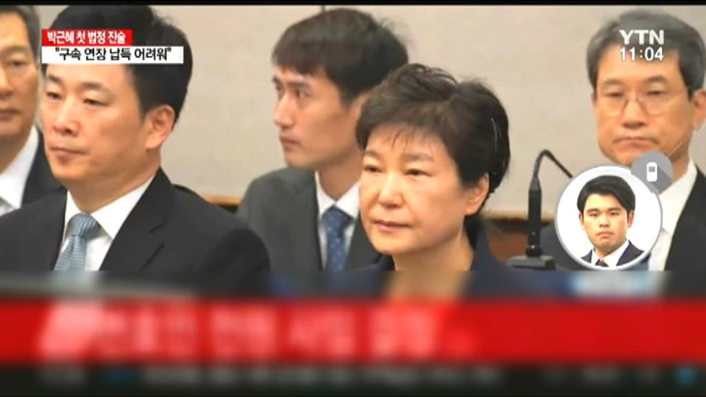 朴槿惠促政治報復勿涉他人