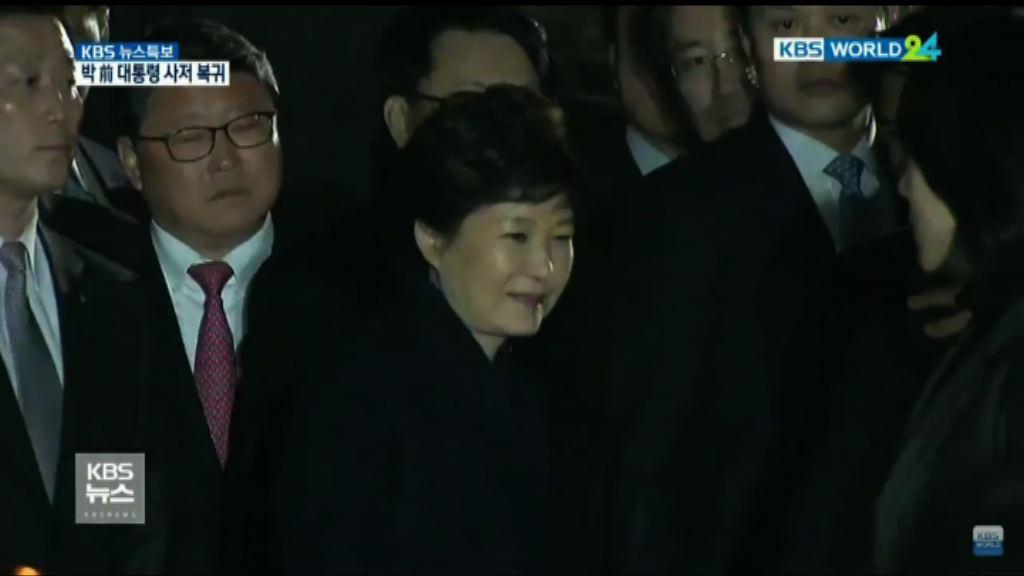 朴槿惠已搬回江南區私人寓所