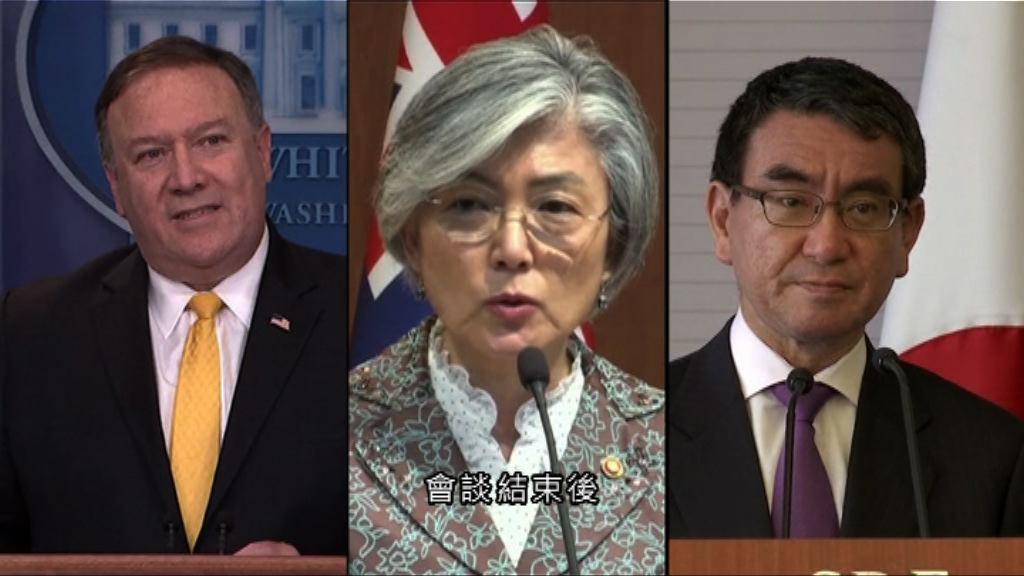 美日韓外長將會晤交流美朝峰會成果