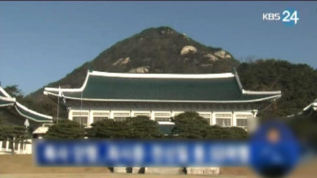 報道指檢方曾搜南韓總統府青瓦台