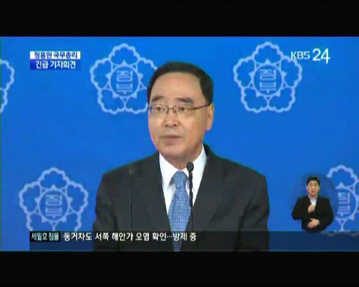 韓總理鄭烘原就歲月號事故辭職