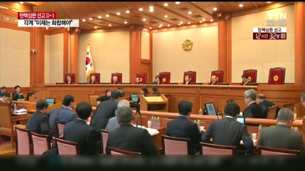 南韓周五早上宣判總統朴槿惠彈劾案