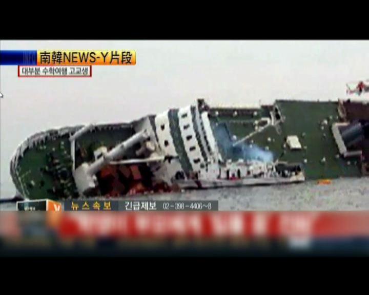 南韓客輪前往濟州島時傾側沉沒