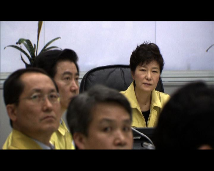 朴槿惠指示各部門營救遇難客輪