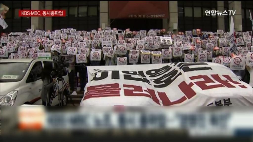 南韓兩電視台員工發起罷工