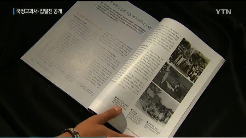 南韓政府公布統編歷史教材樣本