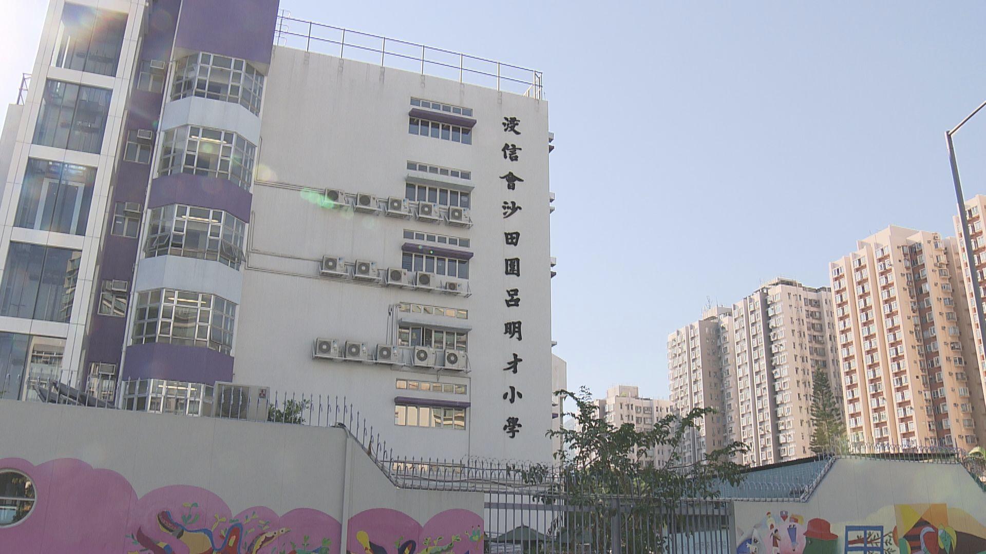沙田圍呂小法團校董會成立獨立調查小組