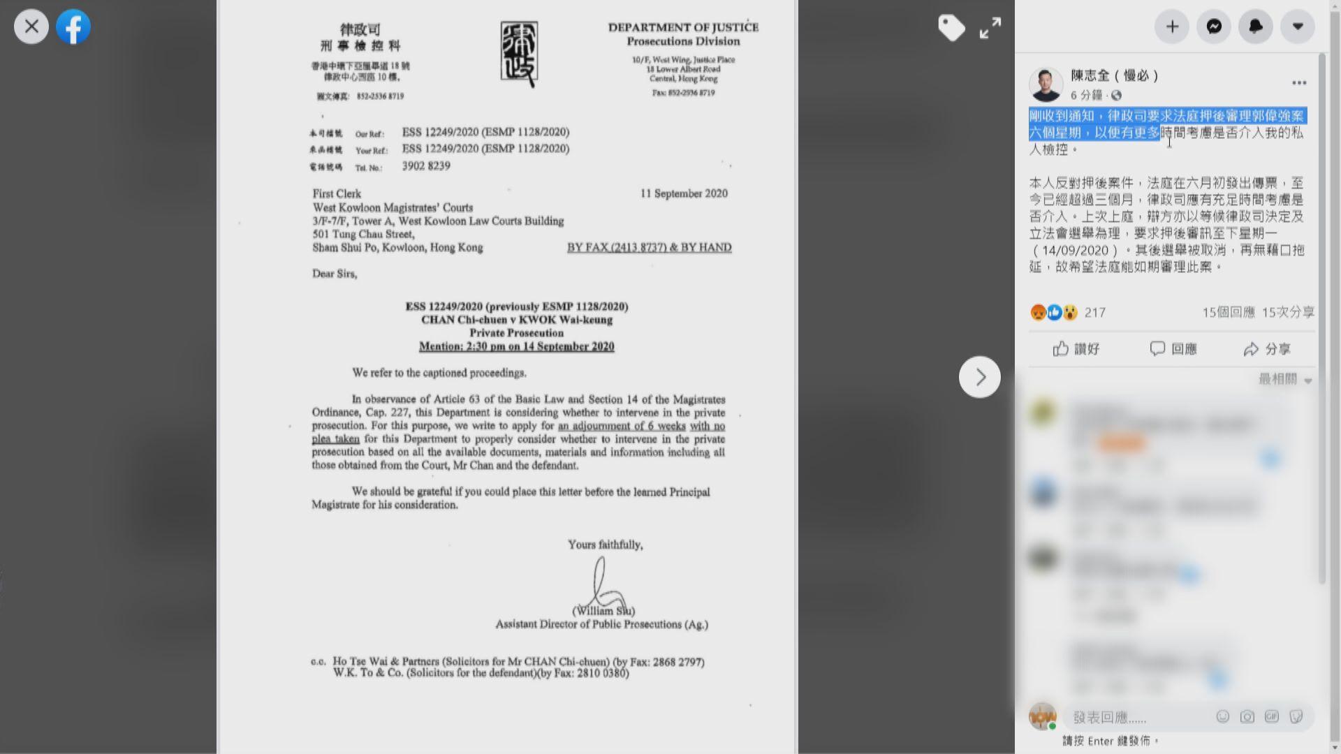 陳志全:律政司考慮介入私人檢控郭偉强案