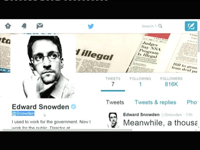斯諾登開設Twitter帳戶關注國安局