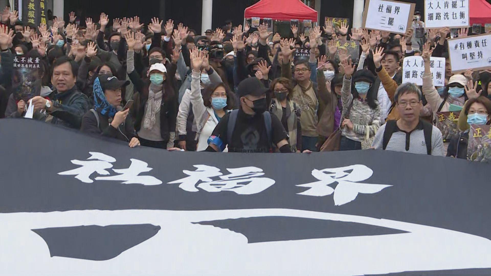 社福界中環集會為罷工造勢 大會指約二千名從業員響應