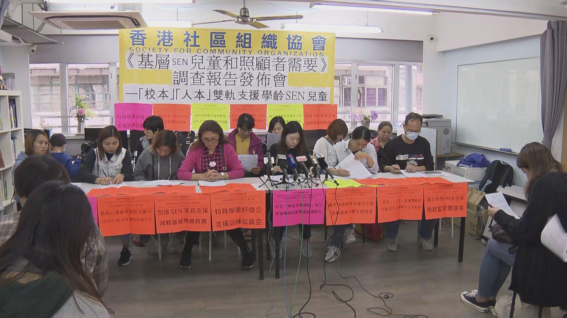 社協調查指SEN學童在校支援不足