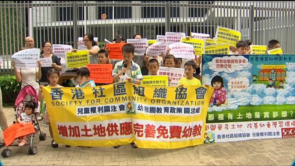社區組織協會要求政府增加土地作幼兒教育