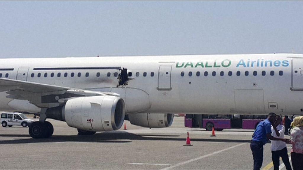 索馬里客機空中爆炸穿洞後急降