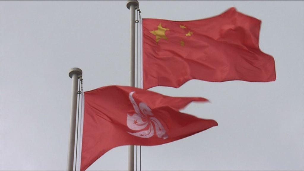 政府向立法會交國歌法立法建議