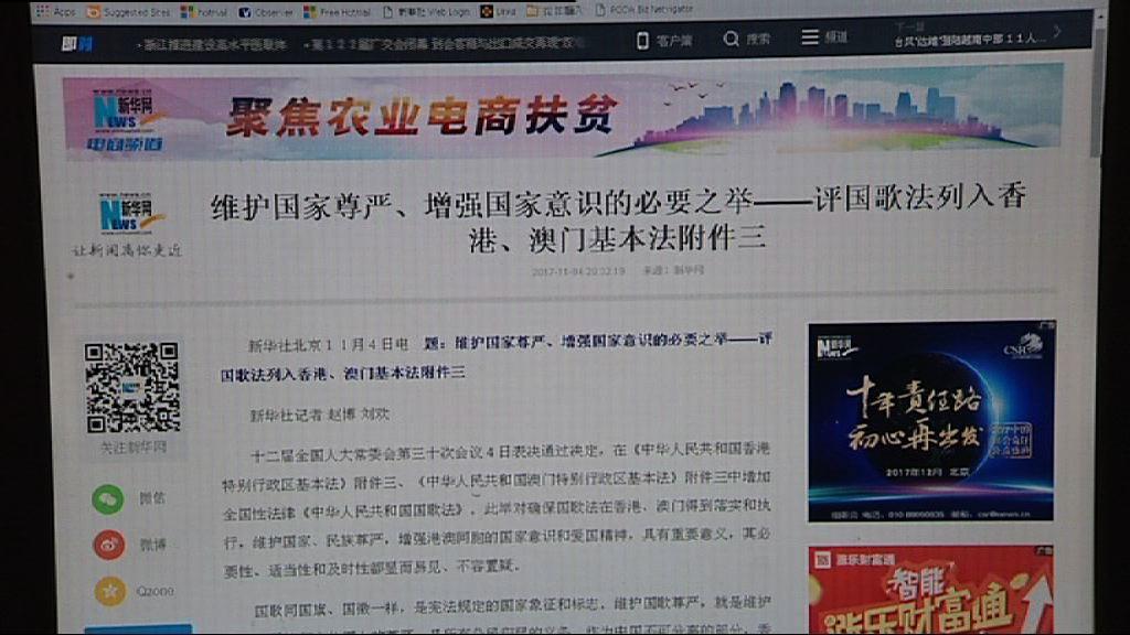 新華社:國歌法明確劃出法治高壓線